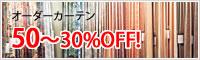 オーダーカーテン30%〜50%OFF!
